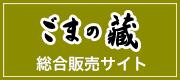 ごまの蔵 長浜店 オンラインショップ